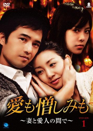 【送料無料】愛も憎しみも~妻と愛人の間で~ DVD-BOX 1/オ・デギュ[DVD]【返品種別A】