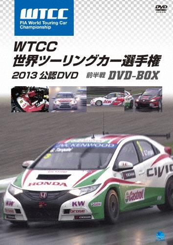 【送料無料】WTCC 世界ツーリングカー選手権 2013 公認DVD 前半戦 DVD-BOX/モーター・スポーツ[DVD]【返品種別A】
