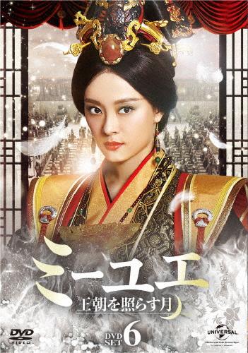 【送料無料】ミーユエ 王朝を照らす月 DVD-SET6/スン・リー[DVD]【返品種別A】
