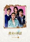 【送料無料】彼女の神話 DVD-BOX1/チェ・ジョンウォン[DVD]【返品種別A】