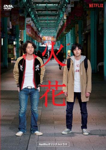 【送料無料】Netflixオリジナルドラマ『火花』DVD-BOX/林遣都[DVD]【返品種別A】
