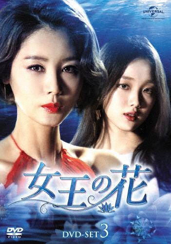 【送料無料】女王の花 DVD-SET3/キム・ソンリョン[DVD]【返品種別A】