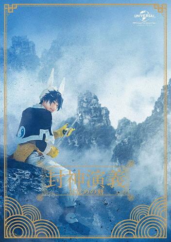 【送料無料】ミュージカル 封神演義-目覚めの刻-/橋本祥平[Blu-ray]【返品種別A】