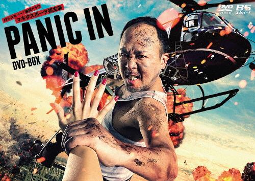 【送料無料】BSスカパー!オリジナル連続ドラマ 第二弾 PANIC IN DVD-BOX/マキタスポーツ[DVD]【返品種別A】