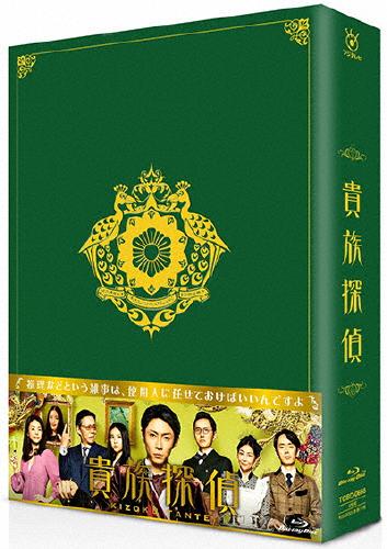 【送料無料】貴族探偵 Blu-ray BOX/相葉雅紀[Blu-ray]【返品種別A】