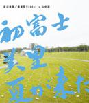 【送料無料】美里祭り 2006! in 山中湖~初富士・美里・夏が来た!~/渡辺美里[Blu-ray]【返品種別A】