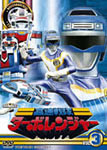 【送料無料】高速戦隊ターボレンジャー VOL.3/特撮(映像)[DVD]【返品種別A】
