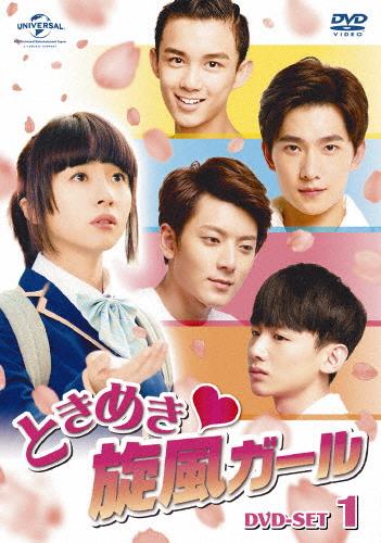 【送料無料】ときめき旋風ガール DVD-SET1/ヤン・ヤン[DVD]【返品種別A】