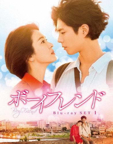 【送料無料】ボーイフレンド Blu-ray SET1【特典DVD付】/パク・ボゴム[Blu-ray]【返品種別A】