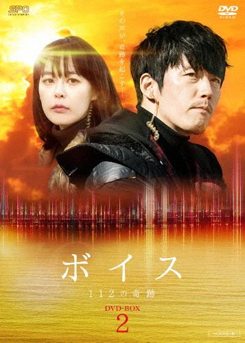 【送料無料】ボイス~112の奇跡~ DVD-BOX2/チャン・ヒョク[DVD]【返品種別A】