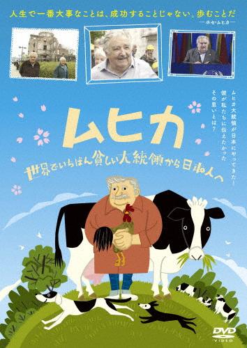売り込み 送料無料 ムヒカ 世界でいちばん貧しい大統領から日本人へ ホセ 返品種別A DVD 品質保証