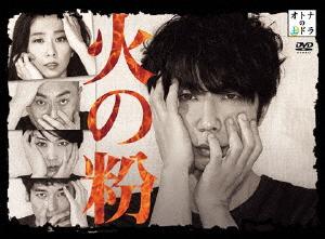 【送料無料】火の粉DVD-BOX/ユースケ・サンタマリア[DVD]【返品種別A】