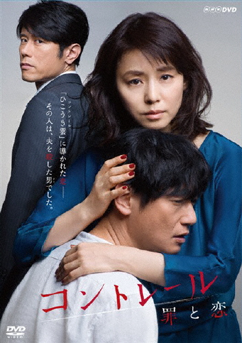 【送料無料】コントレール~罪と恋~ DVD-BOX/石田ゆり子[DVD]【返品種別A】