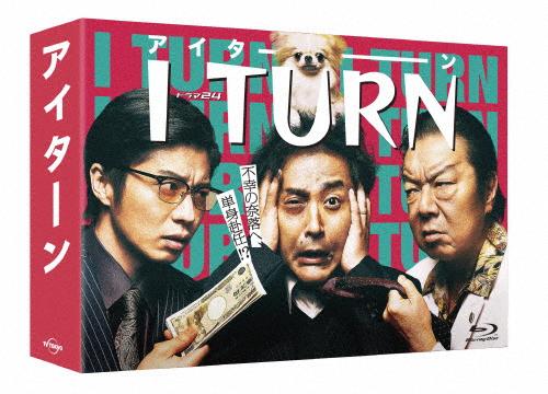 【送料無料】Iターン Blu-ray BOX/ムロツヨシ[Blu-ray]【返品種別A】
