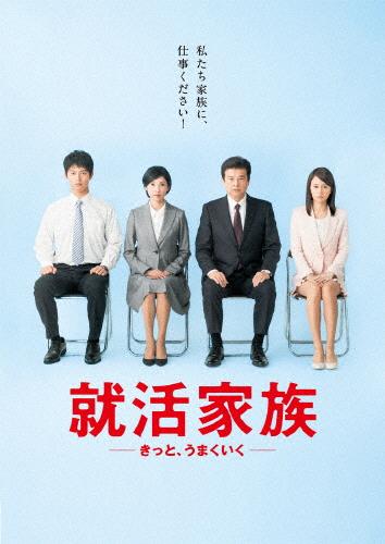 【送料無料】就活家族~きっと、うまくいく~ DVD-BOX/三浦友和[DVD]【返品種別A】