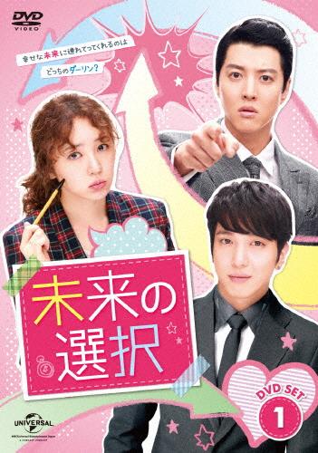 【送料無料】未来の選択 DVD SET1/ユン DVD・ウネ[DVD]【返品種別A】, 八女郡:07c00fb4 --- data.gd.no