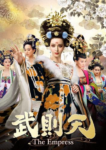 【送料無料】武則天-The Empress- DVD-SET7/ファン・ビンビン[DVD]【返品種別A】