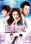 【送料無料】泡沫の夏~トライアングル・ラブ~ DVD-SET1/チャン・シュエイン[DVD]【返品種別A】