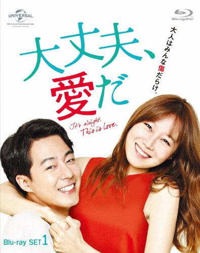 【送料無料】大丈夫、愛だ Blu-ray SET1/チョ・インソン[Blu-ray]【返品種別A】