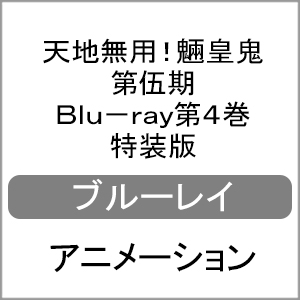 【送料無料】[初回仕様]天地無用!魎皇鬼 第伍期 Blu-ray第4巻 特装版/アニメーション[Blu-ray]【返品種別A】