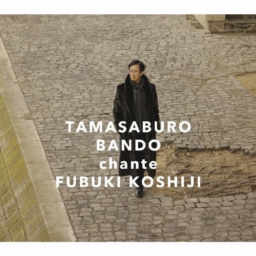 【送料無料】[枚数限定][限定盤]邂逅~越路吹雪を歌う(DVD付き限定盤)/坂東玉三郎[CD+DVD]【返品種別A】