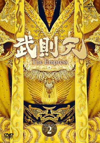 【送料無料】武則天-The Empress- DVD-SET2/ファン・ビンビン[DVD]【返品種別A】