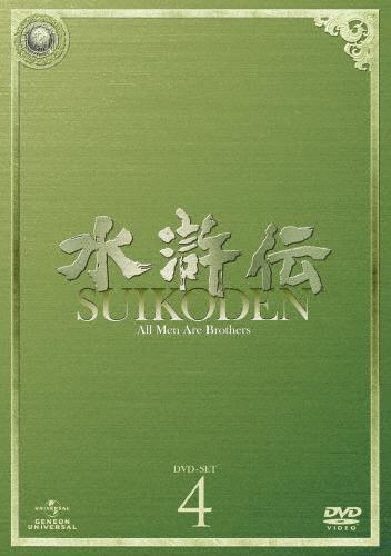 【送料無料】水滸伝 DVD-SET4/チャン・ハンユー[DVD]【返品種別A】