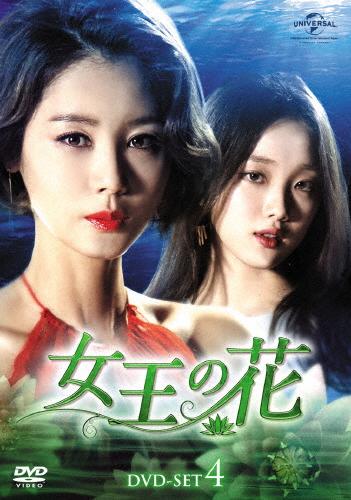 【送料無料】女王の花 DVD-SET4/キム・ソンリョン[DVD]【返品種別A】