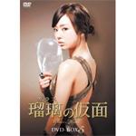 【送料無料】瑠璃<ガラス>の仮面 DVD-BOX5/ソウ[DVD]【返品種別A】