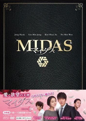 【送料無料】[枚数限定]マイダス DVD-BOX 1/チャン・ヒョク[DVD]【返品種別A】