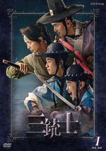 【送料無料】三銃士 DVD-BOXI/ジョン・ヨンファ[DVD]【返品種別A】