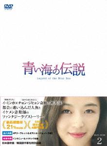 【送料無料】青い海の伝説<日本編集版> DVD-BOX2/イ・ミンホ[DVD]【返品種別A】