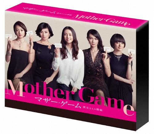 【送料無料】マザー・ゲーム ~彼女たちの階級~ DVD-BOX/木村文乃[DVD]【返品種別A】
