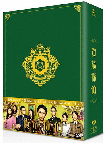 【送料無料】貴族探偵 DVD-BOX/相葉雅紀[DVD]【返品種別A】
