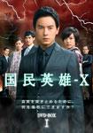 【送料無料】国民英雄-X ノーカット版 DVD-BOX I/ジョセフ・チェン[DVD]【返品種別A】