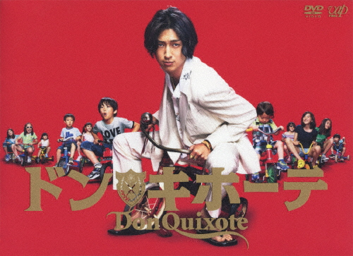 【送料無料】ドン★キホーテ DVD-BOX/松田翔太[DVD]【返品種別A】