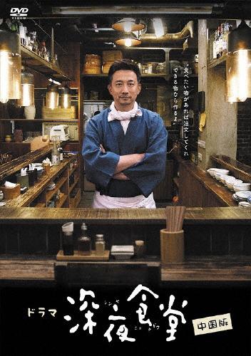 【送料無料】「深夜食堂 中国版」DVD-BOXII/ホァン・レイ[DVD]【返品種別A】
