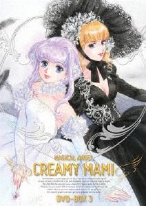 【送料無料】EMOTION the Best 魔法の天使 クリィミーマミ DVD-BOX 3/アニメーション[DVD]【返品種別A】