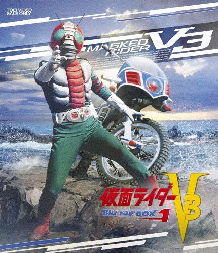 【送料無料】仮面ライダーV3 Blu-ray BOX 1/宮内洋[Blu-ray]【返品種別A】