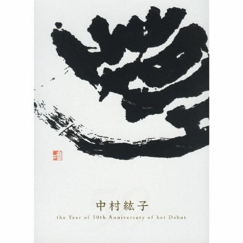 【送料無料】Hiroko Nakamura at 2009/中村紘子[HQCD+DVD]【返品種別A】