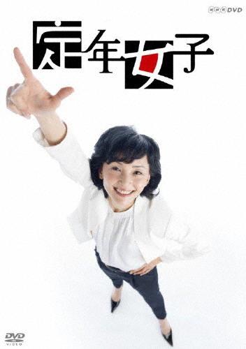 【送料無料】定年女子 DVD BOX/南果歩[DVD]【返品種別A】