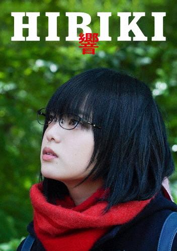 【送料無料】響 -HIBIKI- Blu-ray豪華版/平手友梨奈[Blu-ray]【返品種別A】