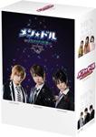 【送料無料】メン☆ドル~イケメンアイドル~ DVD-BOX/ノースリーブス[DVD]【返品種別A】