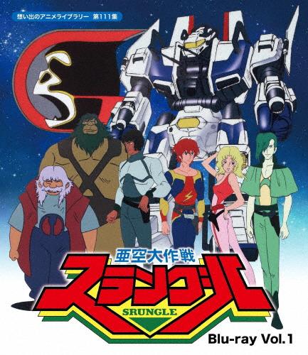 【送料無料】亜空大作戦スラングル Blu-ray Vol.1【想い出のアニメライブラリー 第111集】/アニメーション[Blu-ray]【返品種別A】