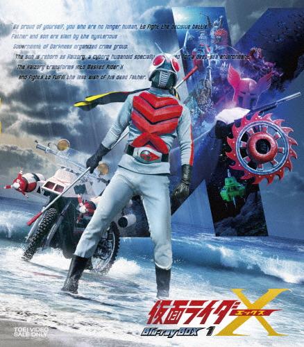【送料無料】仮面ライダーX Blu-ray BOX 1/速水亮[Blu-ray]【返品種別A】