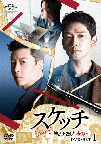 【送料無料】スケッチ~神が予告した未来~ DVD-SET1/RAIN(ピ)[DVD]【返品種別A】