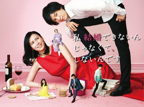 【送料無料】私 結婚できないんじゃなくて、しないんです DVD-BOX/中谷美紀[DVD]【返品種別A】