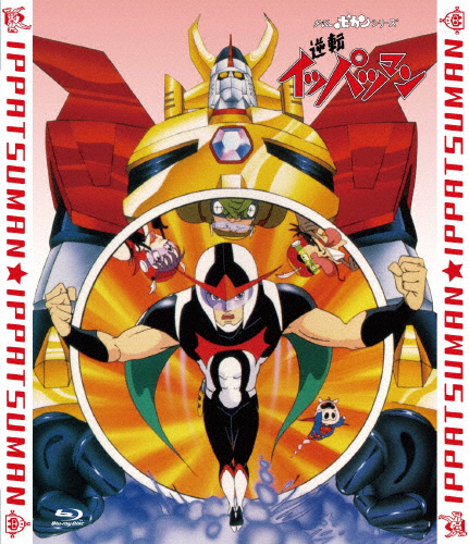 【送料無料】「逆転イッパツマン」全話いっき見ブルーレイ/アニメーション[Blu-ray]【返品種別A】