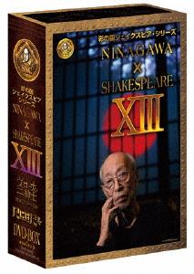 【送料無料】彩の国シェイクスピア・シリーズ NINAGAWA×SHAKESPEARE DVD BOX XIII(「ヴェローナの二紳士」/「尺には尺を」)/蜷川幸雄[DVD]【返品種別A】