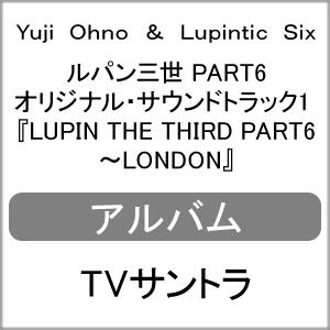 送料無料 ルパン三世 PART6 オリジナル サウンドトラック1 未使用品 LUPIN THE THIRD Six 返品種別A Ohno CD 期間限定送料無料 PART6~LONDON Yuji Lupintic